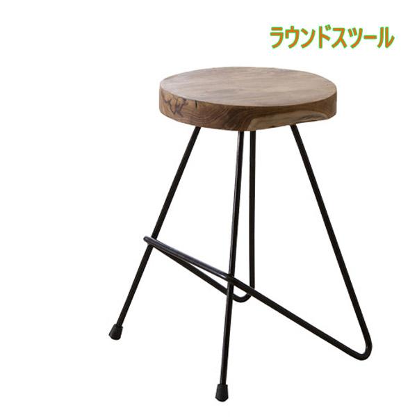 ラウンドスツール 1脚【TTF-903A】 天然木 チーク アイアン 花台 椅子 イス チェア サイドテーブル