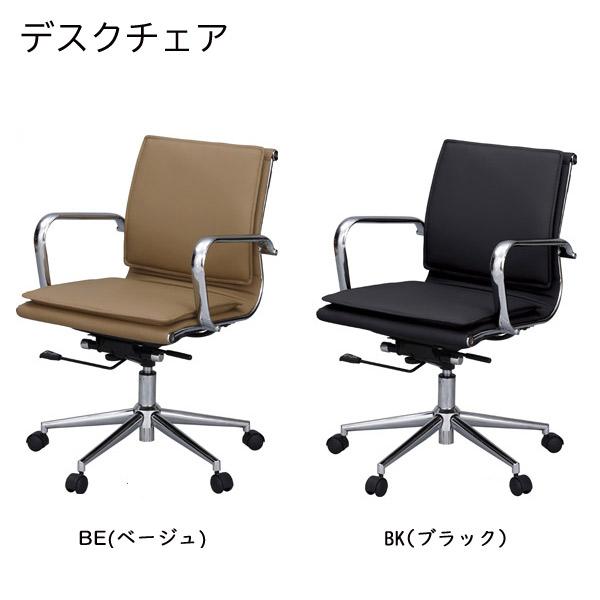 デスクチェア【RKC-88BE/BK】昇降機能 ロッキング機能 肘掛け付 ソフトレザー オフィスチェア 椅子 イス