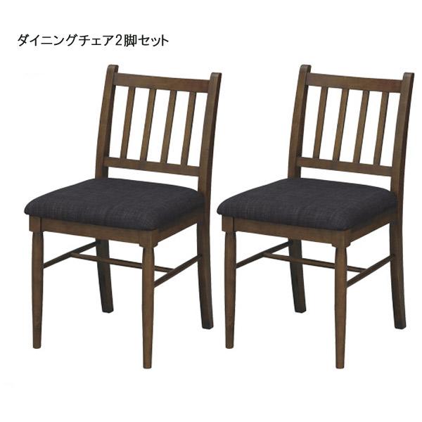 ダイニングチェア 2脚セット【NET-830CBR】 天然木 ラバーウッド シンプル 椅子 イス