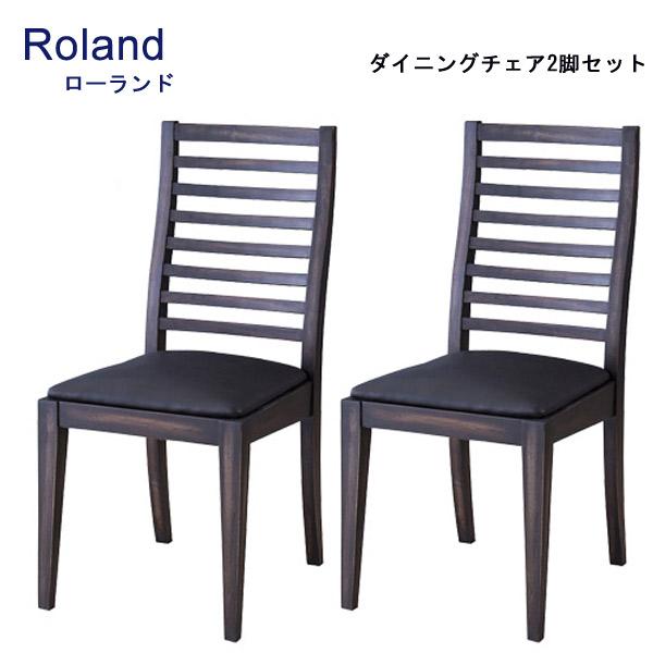 ダイニングチェア 2脚セット【NW-881C】ローランド 天然木 マホガニー モダン シンプル 椅子 イス