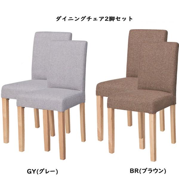 ダイニングチェア 2脚セット【CL-823GY/BR】天然木 ラバー モダン シンプル 椅子 イス 北欧スタイル