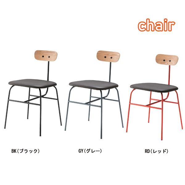 チェア【PLC-510BK/GY/RD】 ソフトレザー ダイニングチェア カフェチェア シンプル ナチュラル モダン スチール 椅子 イス