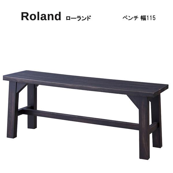 ベンチ幅115 【NW-883B】ローランド ダイニングベンチ 天然木 マホガニー おしゃれ 北欧スタイル