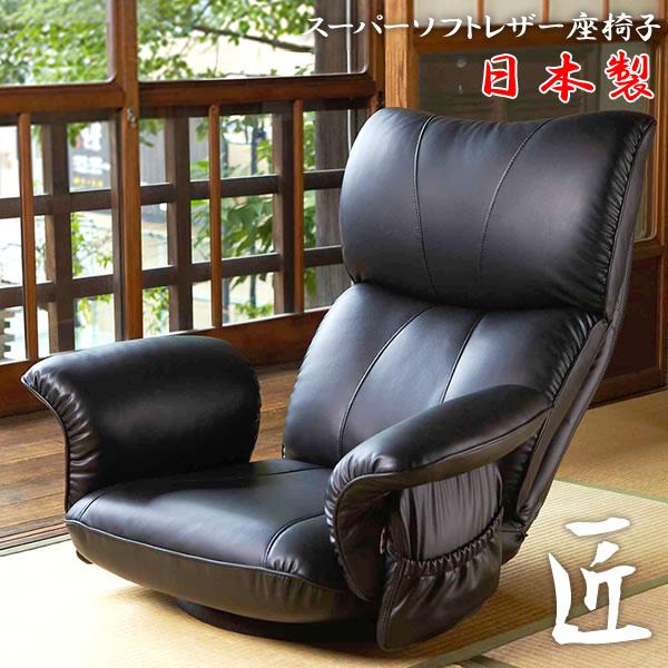 【お得なクーポン配布中★】リクライニングチェア 座椅子 肘付き YS-1396HR スーパーソフトレザー座椅子-匠- 椅子/チェア/日本製