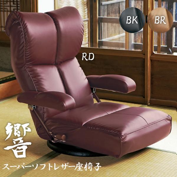 【お得なクーポン配布中★】リクライニングチェア 座椅子 肘付き YS-C1367HR スーパーソフトレザー座椅子-響- 椅子/チェア/合皮/ヘッドリクライニング/回転座椅子/日本製