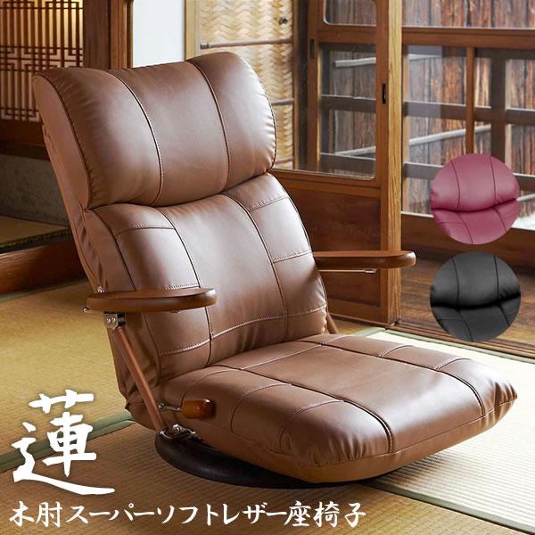 リクライニングチェア 座椅子 肘付き YS-C1364 木肘スーパーソフトレザー座椅子-蓮- 椅子/チェア/合皮/回転座椅子/日本製