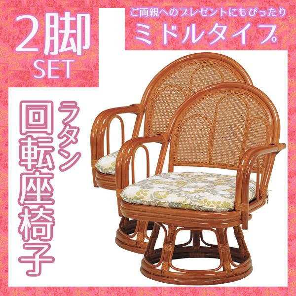 【お得なクーポン配布中★】回転座椅子2脚セット【RZ-362】ラタン座椅子 ペアセット 夫婦 贈り物 肘付座椅子 ミドルタイプ