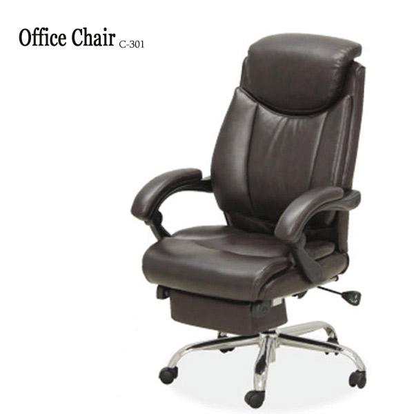 【オフィスチェア C-301】デスクチェア/リクライニングチェア/オットマン付き/足置き/フットレスト/肘掛け/椅子/いす/リラックスチェア/肘置き/オフィスチェア/ハイバック/回転/昇降