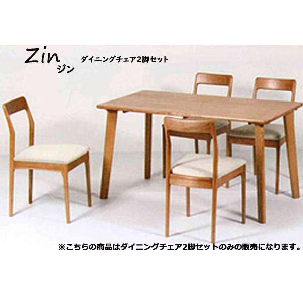 チェア2脚セット 【Zin ジン】ダイニングチェア 食卓椅子 食堂椅子 木製 キッチンテーブル 北欧 おしゃれ