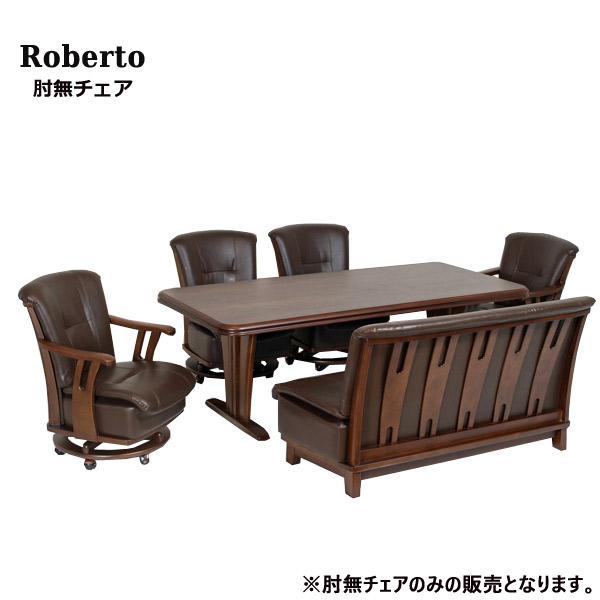 肘無チェア 【Roberto ロベルト】肘無ダイニングチェア 食卓椅子 食堂椅子 木製 キッチンチェア 北欧 おしゃれ