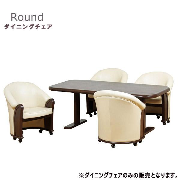 チェア 【Round ラウンド】ダイニングチェア 食卓椅子 食堂椅子 木製 キッチンチェア 北欧 おしゃれ