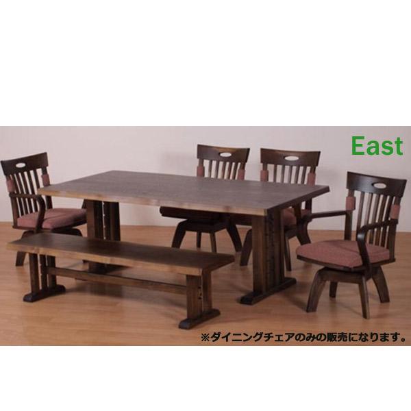 【ワンダフルデー★お得なクーポン配布中】チェア 【East イースト】ダイニングチェア 食卓椅子 食堂椅子 木製 キッチンチェア 北欧 おしゃれ