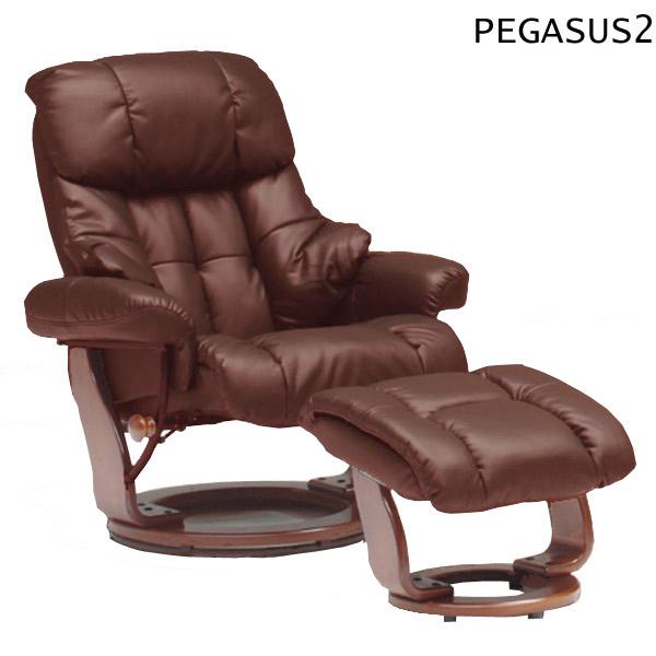オフィスチェア【PEGASUS2 ペガサス2】パーソナルチェア(GR/RE/DBR) オットマン付 パソコンチェア リクライングチェア リラックスチェア 1人掛けチェア
