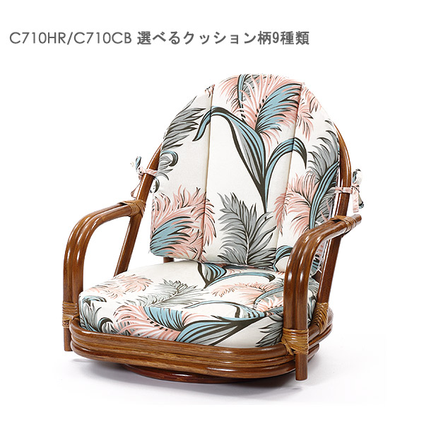 チェア メーカー公式ショップ C710CB C710HR ロータイプ 回転チェア 公式ショップ 座椅子 座イス 座いす 籐 回転式 ラタン 360度 選べるクッション11種 完成品 ざいす
