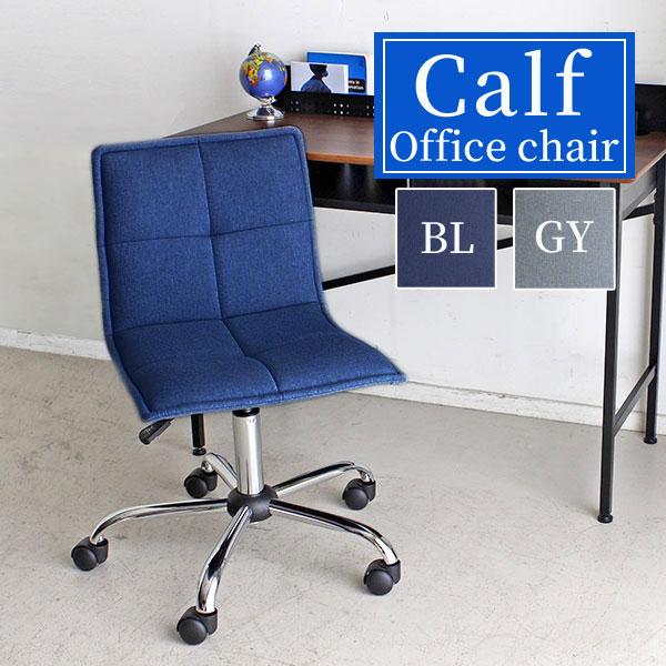 カーフ グレイ シンプル キャスター付き 【CALF GY/BL】 オフィスチェア カジュアル 椅子 昇降チェア ウレタンフォーム オフィスチェア ブルー おしゃれ シンプルチェア