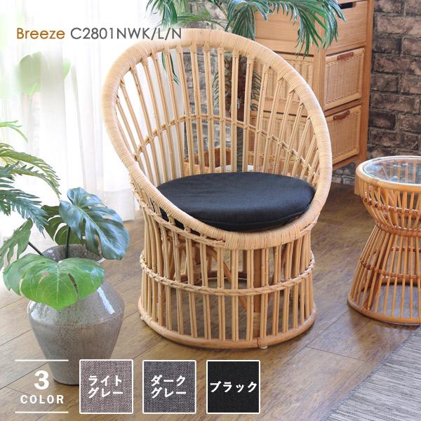 送料無料 メーカー直送の為代引不可 チェア C2801NWK L N Breeze 新作送料無料 イス 椅子 1人用 1人掛け リビングチェア ラウンジチェア セール特価