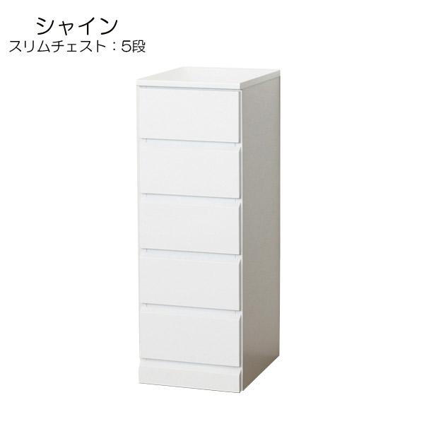 【シャイン スリムチェスト5段】 レール付 出し入れラクラク シンプル 収納家具