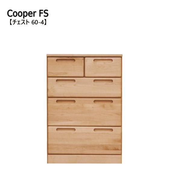【お得なクーポン配布中★】チェスト【Cooper FS クーパーFS チェスト 60-4】アルダー無垢材 幅60 4段 日本製【送料無料】
