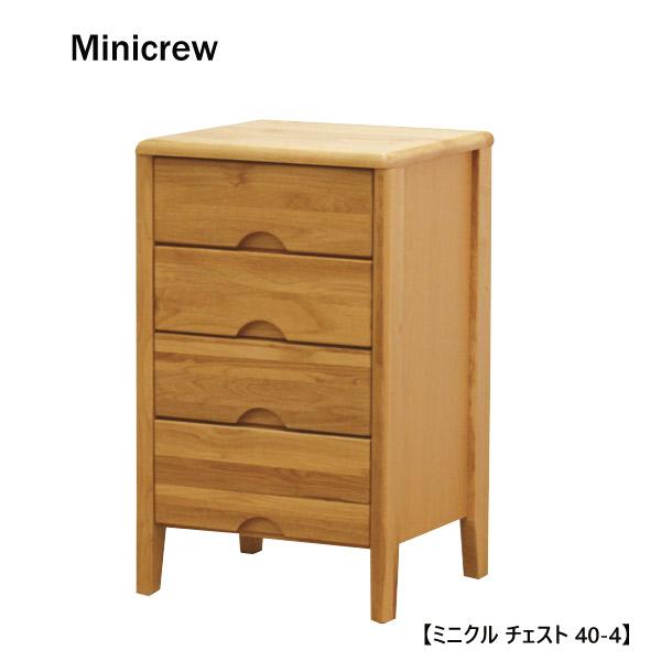 チェスト【Minicrew ミニクル チェスト 40-4】アルダー無垢材 幅40 4段【送料無料】