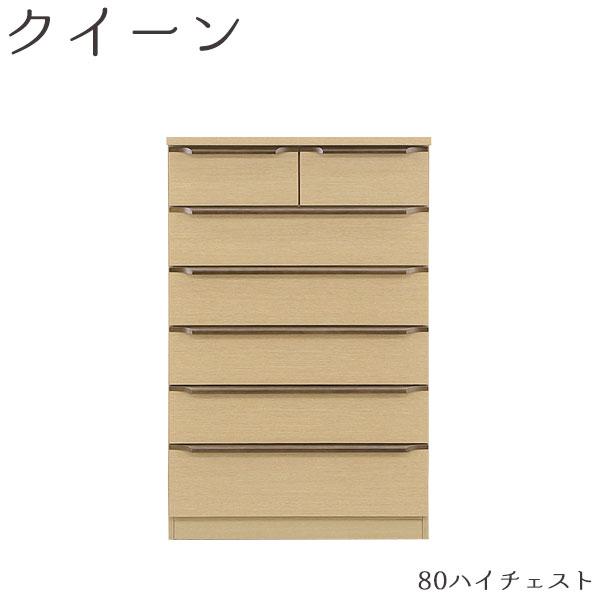 チェスト 【クイーン 80ハイチェスト】幅80cm 木製 引出箱組 洋服収納