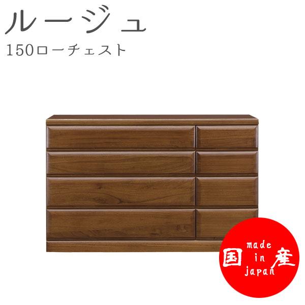 チェスト 【ルージュ 150ローチェスト】幅148.5cm 木製 国産 洋服収納 底板厚9mm 丈夫