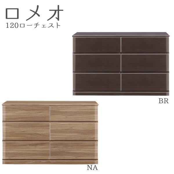 チェスト 【ロメオ 120ローチェスト】幅119cm 選べる2色 木製 洋服収納 【送料無料】