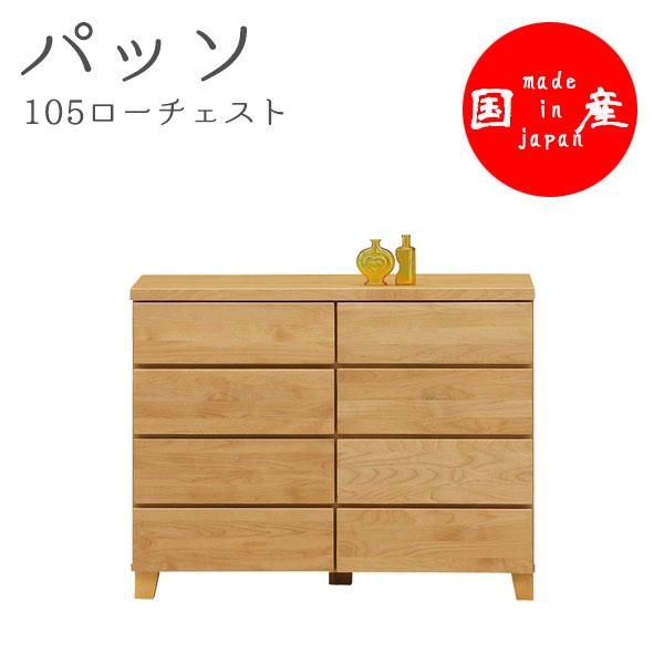 チェスト 【パッソ 105ローチェスト】幅104.5cm 木製 国産 洋服収納 脚付き