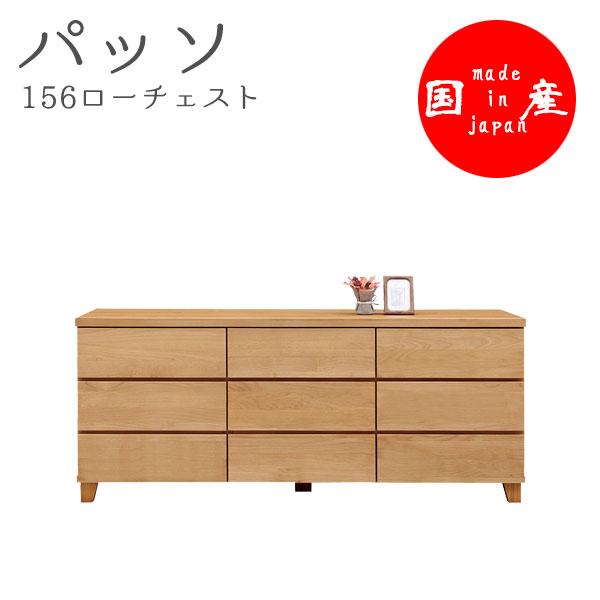 チェスト 【パッソ 156ローチェスト】幅156.3cm 木製 国産 洋服収納 脚付き