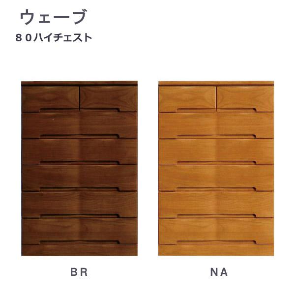 チェスト 【ウェーブ 80ハイチェスト】幅80cm 選べる2色 木製 国産 洋服収納 引出箱組 桐使用