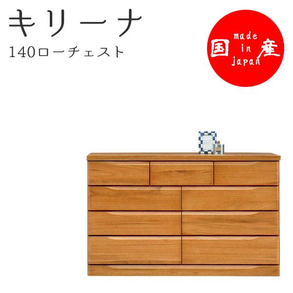 チェスト 【キリーナ 140ローチェスト】幅140cm 木製 国産 洋服収納 引出箱組 【送料無料】