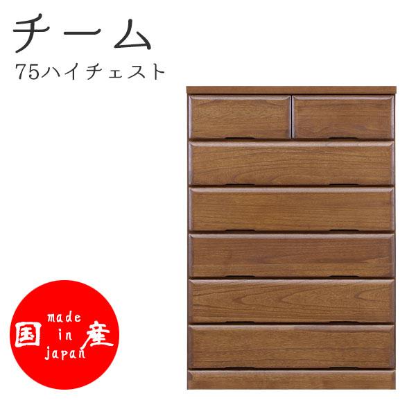 チェスト 【チーム 75ハイチェスト】幅75cm 木製 国産 洋服収納 桐使用