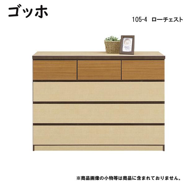 チェスト 【ゴッホ 105-4ローチェスト】幅105cm 木製 国産 洋服収納 スライドレール付