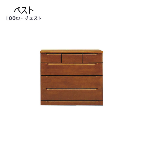 チェスト 【ベスト 100ローチェスト】幅100cm 選べる2色 木製 引出箱組 洋服収納