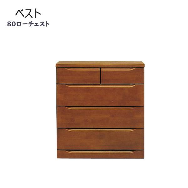 チェスト 【ベスト 80ローチェスト】幅80cm 選べる2色 木製 引出箱組 洋服収納