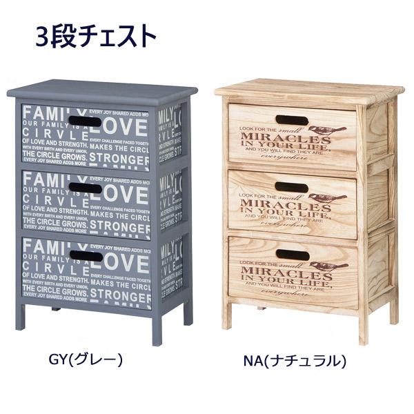 3段チェスト【MIP-043GY/NA】天然木 桐 おしゃれ リビング収納 タンス 箪笥 引出し
