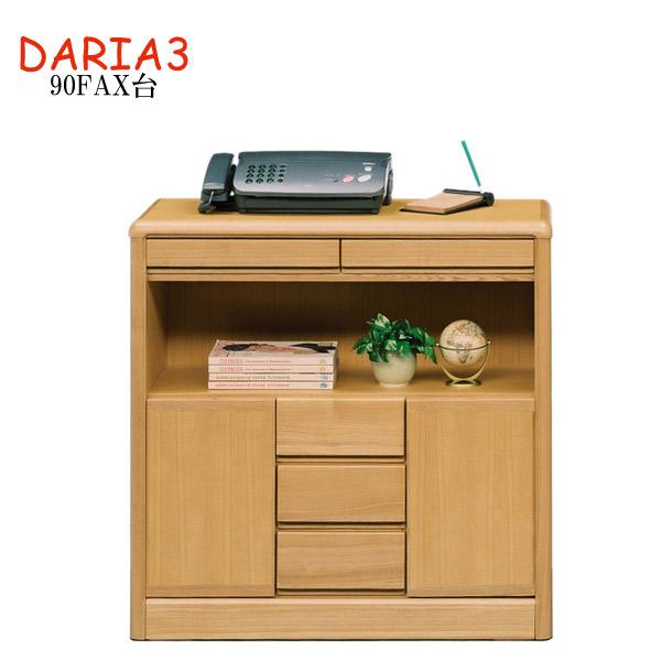FAX台【DARIA3 ダリア3】90FAX台 幅90 ファックス台 電話台 プリンター台 wi-fi台 サイドチェスト リビングチェスト 収納棚