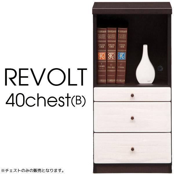 キャビネット【REVOLT リボルト】40チェスト(B)幅40 wi-fi台 リビング収納 オフィス収納 サイドチェスト リビングチェスト
