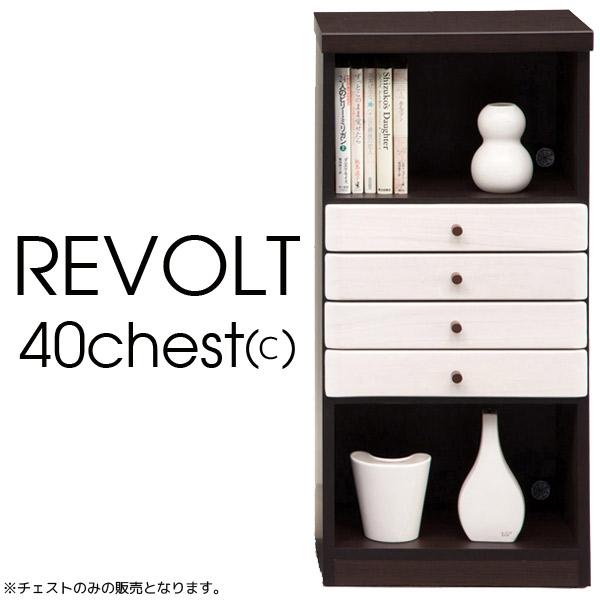 キャビネット【REVOLT リボルト】40チェスト(C)幅40 wi-fi台 リビング収納 オフィス収納 サイドチェスト リビングチェスト