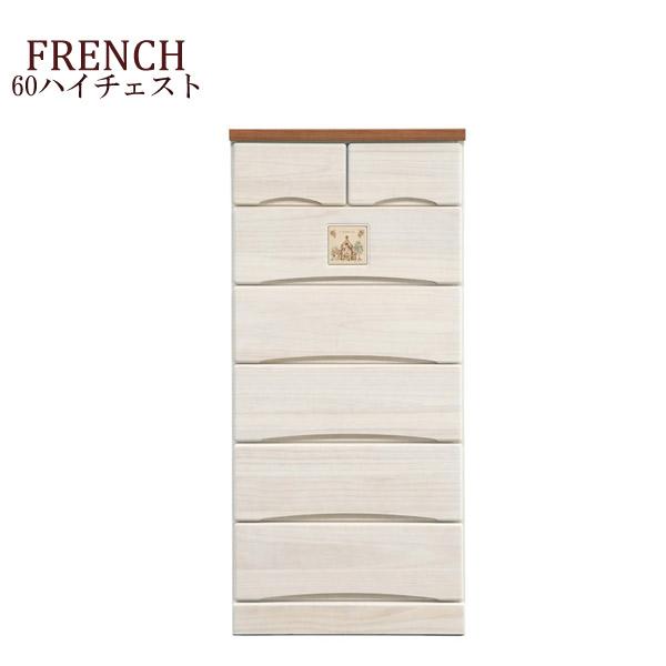 チェスト【FRENCH フレンチ】60ハイチェスト 幅60 洋服タンス 洋服たんす 衣類収納 箪笥 洋タンス