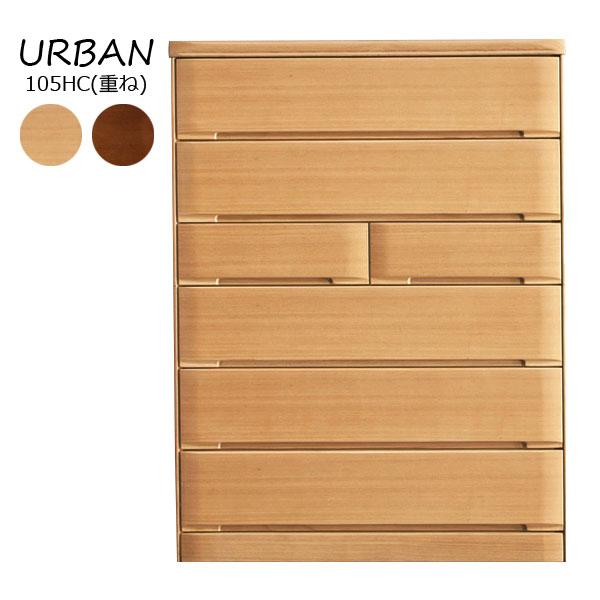 チェスト【URBAN アーバン】105HC(重ね)(NA/BR)幅105 洋服タンス 洋服たんす 衣類収納 箪笥 洋タンス