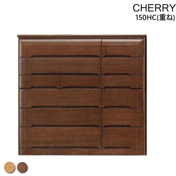 チェスト【CHERRY チェリー】150HC(重ね)(NA/BR)幅150 洋服タンス 洋服たんす 衣類収納 箪笥 洋タンス