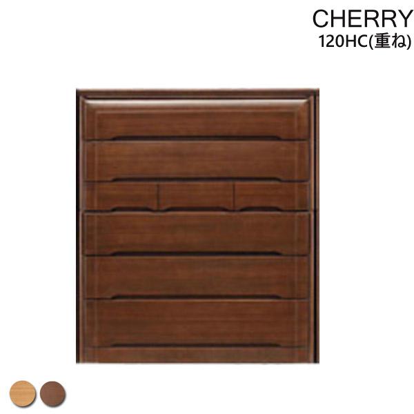 チェスト【CHERRY チェリー】120HC(重ね)(NA/BR)幅120 洋服タンス 洋服たんす 衣類収納 箪笥 洋タンス
