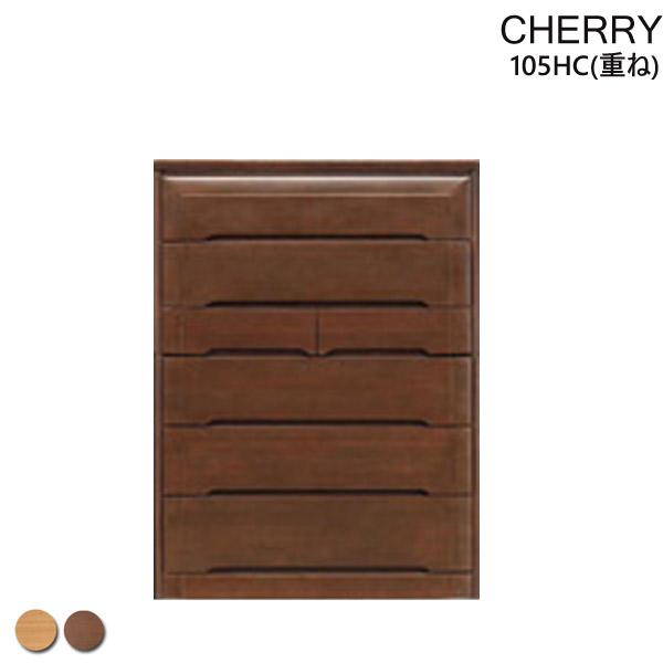 チェスト【CHERRY チェリー】105HC(重ね)(NA/BR)幅105 洋服タンス 洋服たんす 衣類収納 箪笥 洋タンス