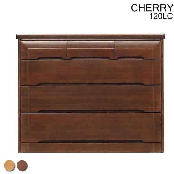 チェスト【CHERRY チェリー】120LC(NA/BR)幅120 洋服タンス 洋服たんす 衣類収納 箪笥 洋タンス
