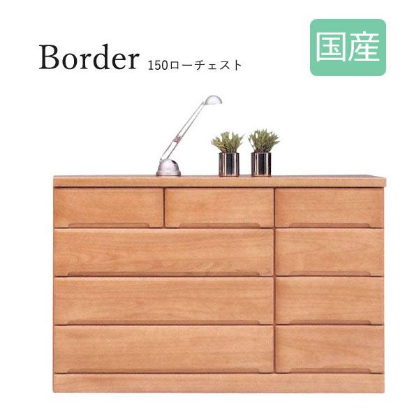 Border2【ボーダー2】150 ローチェスト 国産 衣類収納 4段 洋服 収納家具 おしゃれ
