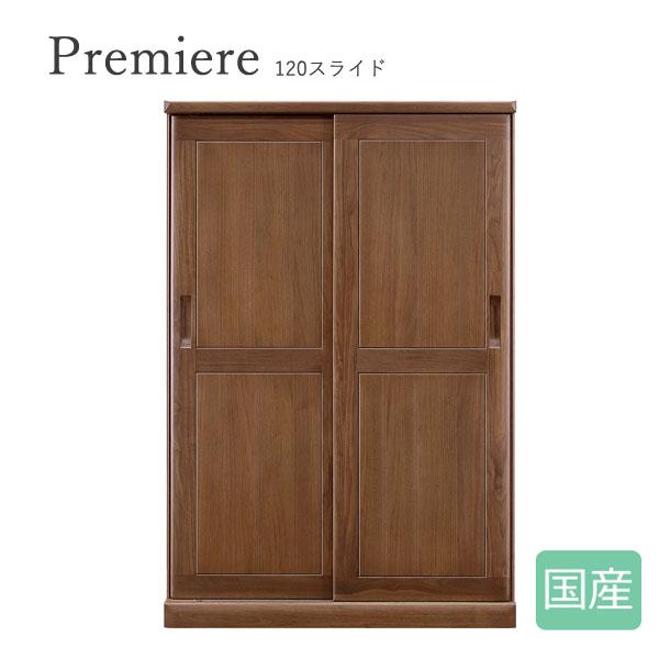 Premiere【プレミア】120 スライド 国産 衣類収納 洋服 収納家具 おしゃれ
