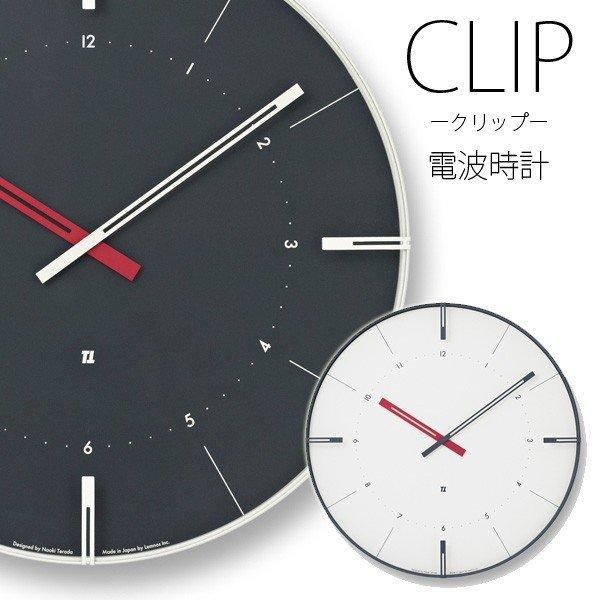 掛け時計 【CLIP クリップ】 電波時計 NTL13-09WH ホワイト/NTL13-09BK ブラック シンプル オシャレ カワイイ クロック 壁掛け 時計 【送料無料】