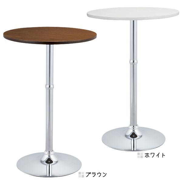 ハイテーブル T-1061 ホワイト ブラウン カウンターテーブル