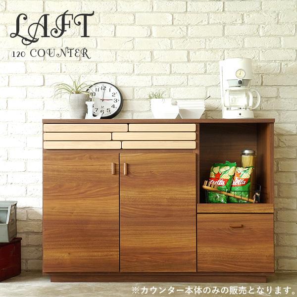 【お得なクーポン配布中★】LAFT ラフト 120カウンター