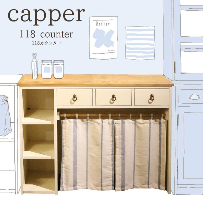 【在庫限り】MAM マム 【capper ケッパー 118カウンター】 パイン材【送料無料】
